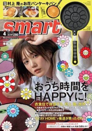 本田翼が飾った『smart』4月号表紙撮影/竹内裕二[BALL PARK]