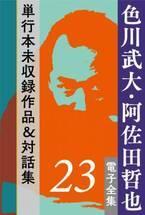 色川武大さんの未発表草稿を発見 代表作『狂人日記』につながる貴重な資料