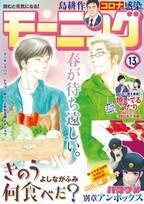 漫画『島耕作』新型コロナ感染 前話で味覚障害に 中川翔子も心配「無事回復されますように」