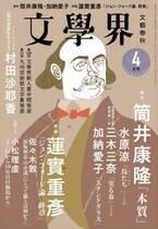 Aマッソ加納愛子『文學界』で書き下ろし短編小説を発表