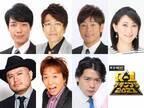 新生『R-1』審査員も大改革 歴代王者のザコシ&野田クリスタルが初審査「アホンダラいいますわ!」