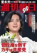 堂本光一、『週刊朝日』表紙&グラビアに登場 1800回上演『SHOCK』への思い「感謝しかない」