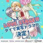 芸能界BL漫画『LOVE STAGE!!』がタイで実写ドラマ化
