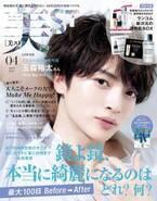 Kis-My-Ft2玉森裕太が初表紙『美ST』4月号 緊急増刷決定