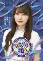 日向坂46、改名前の冠番組『ひらがな推し』初Blu-rayジャケ写公開 5作同時発売