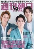 KAT-TUN、デビュー15周年の心境語る コロナ禍での活動は「どうお返しができるかが大切」