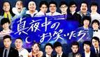 日テレ、4つのお笑い特番放送 第1弾「漫才特番」にチョコプラ長田&パンサー向井ら