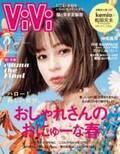 ViViモデル・emma、卒業号で表紙&15P特集 「最後だから」アツい気持ち告白
