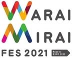 『Warai Mirai Fes 2021』開催 25年の大阪・関西万博に向けたイベントに