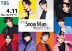 Snow Manがメンバーカラーのスーツでキメる 『それスノ』新ビジュアル公開