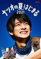King & Prince平野紫耀、『ムヒシリーズ』新イメージキャラクター就任