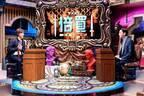 """Snow Man阿部亮平、""""最高賞金1024万円""""難問クイズ挑戦「大白熱だし大絶叫でした!」"""