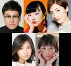 松田優作さん長女・松田ゆう姫、ドラマ『コントが始まる』で女優デビュー「夢のよう」