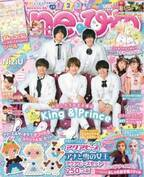 King & Prince表紙のJS雑誌『Aneひめ』発売前重版が緊急決定 童話の王子様になりきり