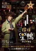 Hey! Say! JUMP、有岡主演ドラマ『探偵☆星鴨』で主題歌「ネガティブファイター」担当