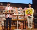 "Kis-My-Ft2・藤ヶ谷&玉森、イベントで""本気食い""「そろそろ感想を…」"