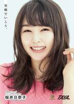 桜井日奈子、かわいいヘア×ライフスタイル提案 美容室TAYAグループイメージキャラクター就任
