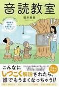 TBS堀井美香アナ、待望の朗読解析本発売「すべての読みには法則がある」