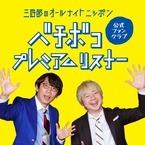 三四郎、ニッポン放送『ANN』54年の歴史で初の番組ファンクラブ発足「初速が大事!!」