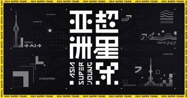 アジアスーパーヤング日本予選の募集が14日よりスタート