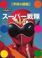 『学研の図鑑 スーパー戦隊』がBOOKランキング2位【オリコンランキング】