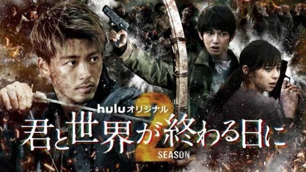 『君と世界が終わる日に』シーズン2、第3弾ビジュアル解禁(C)H J Holdings, Inc.