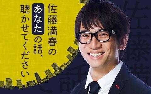 佐藤満春のラジオ特番が第4弾(C)ニッポン放送