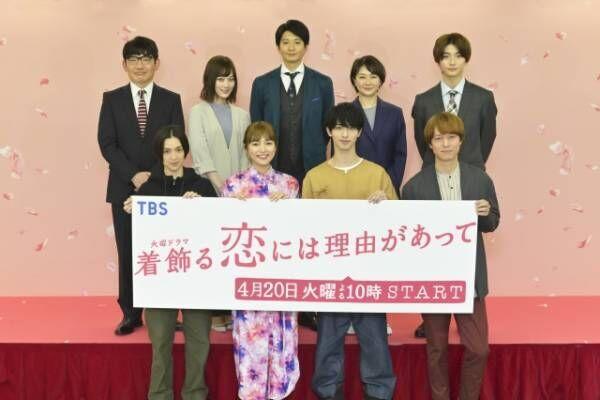 新ドラマ『着飾る恋には理由があって』記者会見の模様(C)TBS
