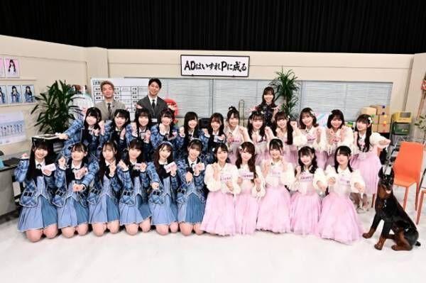 =LOVE(ピンク衣装)と≠ME(ブルー衣装)初の合同冠番組『イコノイ、どーですか?』より (C)TBS