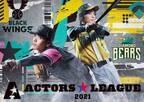 黒羽麻璃央、東京ドームで野球好き俳優37人集結のドリームマッチ 城田優コミッシナーで山崎育三郎&尾上松也が監督