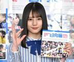 """小坂菜緒の""""未完成""""メイク 潮紗理菜がオススメ「激レアです!」"""