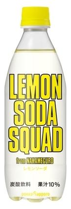 EXILE公式レモンサワーに仲間が誕生 レモンソーダ&レモン味お菓子が新発売