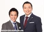中川家の兄・剛、29年前の写真に「かわいい(笑)」 礼二には「昭和の証券マン」の声