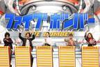 EXILE『ネプリーグ』登場 永野芽郁・広瀬アリス・ウイカの『地獄の花園』チームと火花