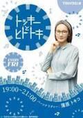テレ東ドラマ内のラジオ『トッキーとヒトトキ』TBSラジオで放送 ゲストにジェーン・スー