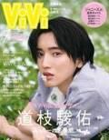 なにわ男子・道枝駿佑、『ViVi』で女性誌初ソロ表紙 『国宝級イケメン』連載トップバッター飾る