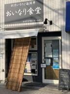 花澤香菜・父の店『おいなり食堂』TVで紹介され大反響「仕込みが間に合いません」 新商品も発表