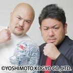 鬼越トマホーク、4度目の『ANN0』 ニッポン放送に毒舌「お前らのために頑張る事はない!」