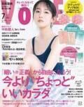"""吉岡里帆、""""女子が憧れるカラダ""""のヒミツ公開 『VOCE』初表紙モデルに"""