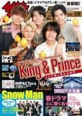 King & Prince、心理テストで関係性が丸わかり 『週刊ザテレビジョン』表紙に登場