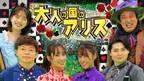 日向坂46佐々木久美、クイズ番組でやらかしノブコブ吉村ボヤき「大事な場面であんなことを…」