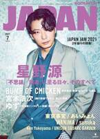 星野源『ROCKIN'ON JAPAN』7月号表紙登場 「不思議/創造」へと至る1年に迫る