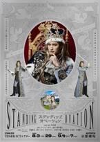 """SixTONES・ジェシー、イギリス王""""ジョージ二世""""に変身 主演舞台キービジュアル&メインキャスト発表"""