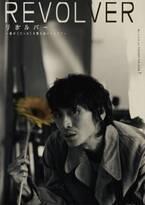 関ジャニ∞・安田章大主演舞台『リボルバー』ビジュアル公開 共演に池内博之、北乃きいらが決定