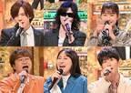 ジャニーズWEST濱田崇裕、嵐&キンプリ名曲を熱唱 豪華コラボ歌唱も