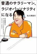 『佐久間ANN0』番組本の表紙イラストは漫画家・ゆうきまさみ氏 佐久間氏が喜び「夢のような出来事」