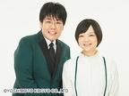 蛙亭・岩倉、イワクラに改名 占い芸人の姓名判断で決断