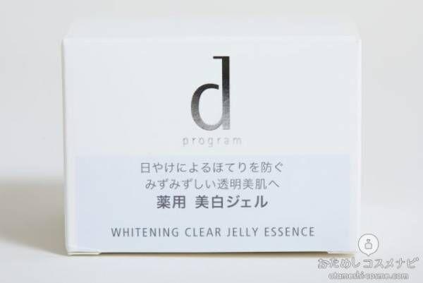 日やけによるほてりを防ぐ! 敏感肌用オールインワン美白ジェル『d プログラム ホワイトニングクリア ジェリーエッセンス』が数量限定発売