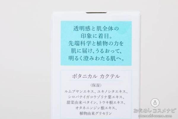 【本日発売】資生堂HAKUから新美容液『HAKU ボタニック サイエンス』登場!乾燥くすみに着目、明るく澄み渡る肌に。