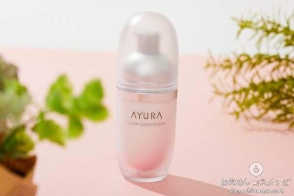 【8月30日発売】ダメージから肌を守ってハリを生む! エイジングケア美容液『アユーラ プランプコンセントレート』で感動のもっちり肌を体験